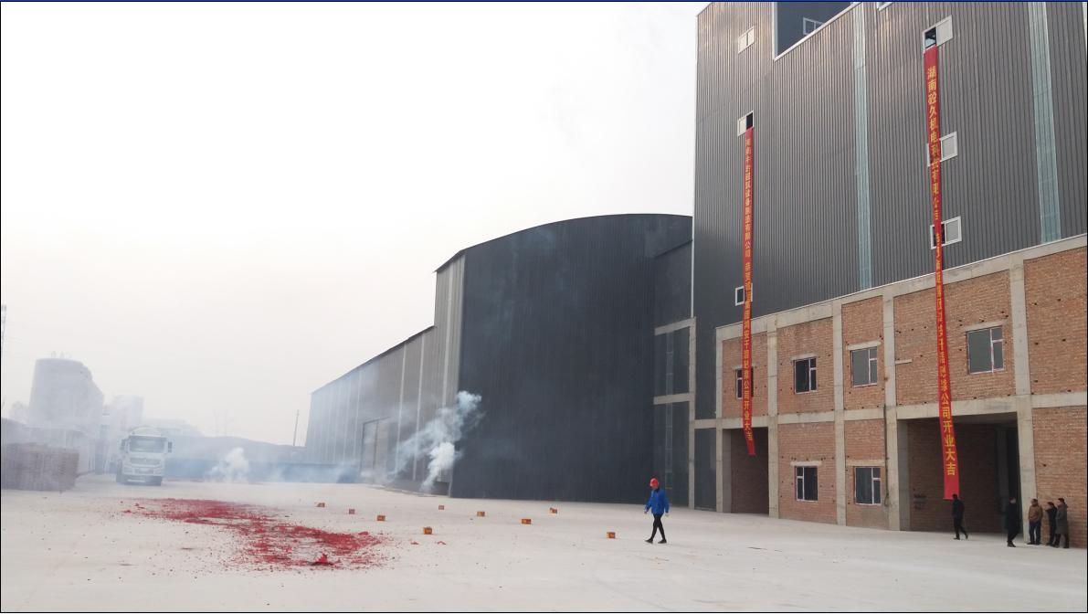 祝贺干混砂浆生产线正式投产运营