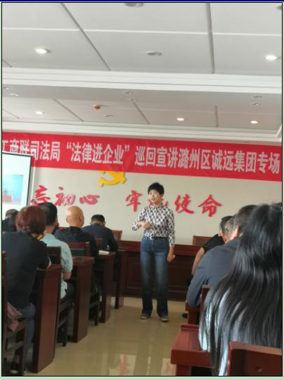 法律进企业巡回宣讲团亿博平台app专场