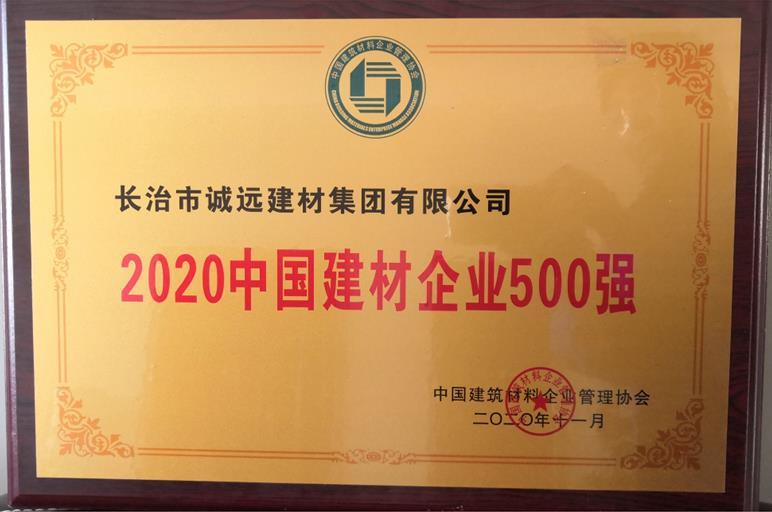 热烈祝贺亿博平台app集团入围中国建材500强
