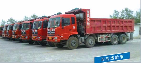 自卸运输车